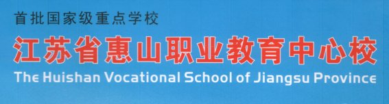 Huishan Vocational Education College of Jiangsu Province